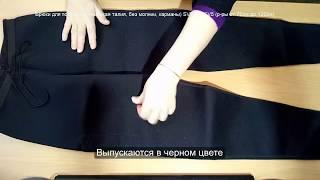 Брюки для фитнеса и похудения (высокая талия, без молнии, карманы) SV4 Svelta опт от производителя