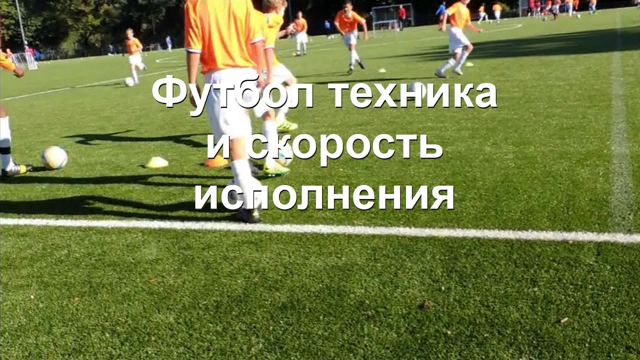 Футбол техника скорость