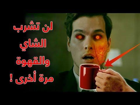 لن تشرب الشاي أو القهوة مرة أخرى بعد مشاهدة هذا الفيديو.. حقائق غريبة !!