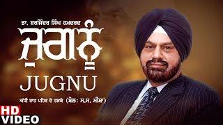 Adhi Raat Pehar De Tadke (Ghazal) | Dr Barjinder Singh Hamdard | Jugnu | Latest Ghazals 2019