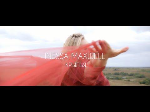Inessa Maxwell -
