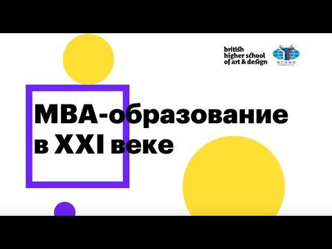 MBA-образование в ХХI веке / Дарья Ядерная, Британская высшая школа дизайна