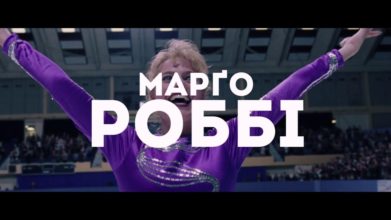 Я, Тоня | Офіційний український трейлер | HD