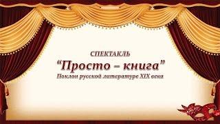 """""""Просто - книга"""". Поклон русской литературе XIX века."""