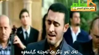 Kazm el saher , 7afiyat el qadamayn jernusi kurdi