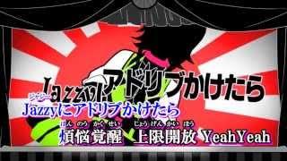 【ニコカラ】一触即発☆禅ガール (on vocal) thumbnail
