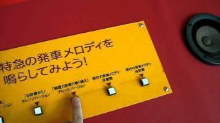 京阪寝屋川車庫の社員食堂に置いてあった機械【京阪特急歴代発メロ】 thumbnail