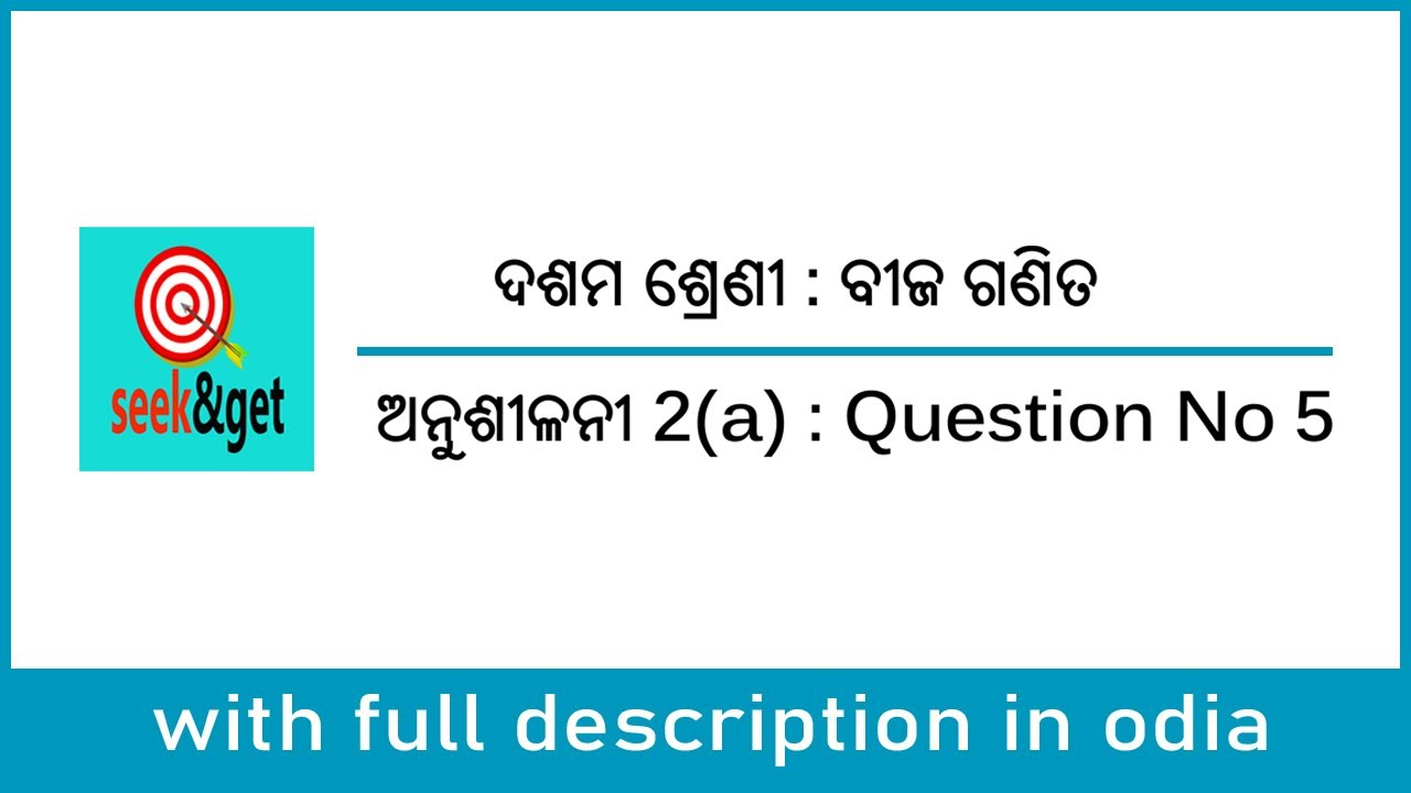 10th algebra exercise 2a odia | question 5 | ଦ୍ଵିଘାତ ସମୀକରଣ | quadratic equation odia | seek&get