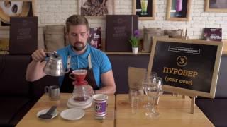 29  Пуровер кофе  рецепт и калькуляция кофе  Как приготовить кофе альтернативным способом заваривани