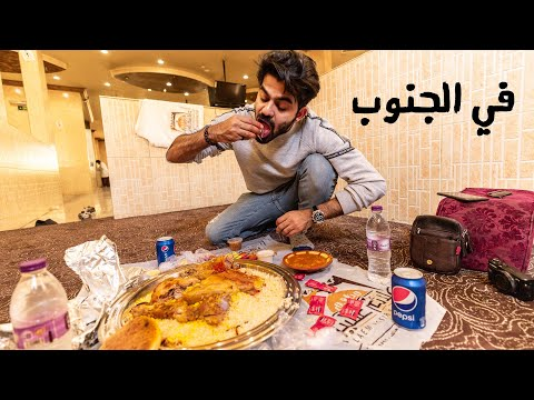 أول مرة في جنوب السعودية وجربت الحنيذ