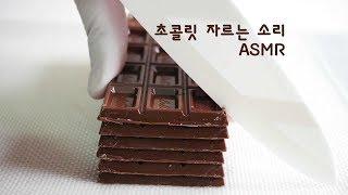 판 초콜릿 쌓아서 자르는 소리 ASMR   한세