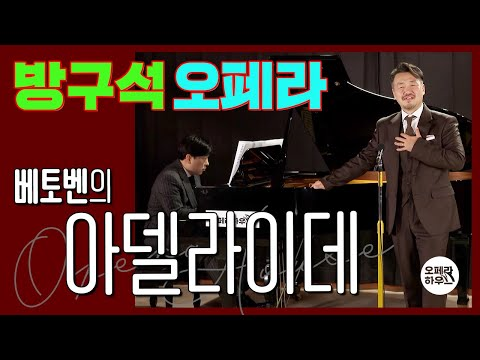 """[방구석오페라X힐링콘서트] """"아델라이데(Adelaide)"""" by 베토벤(Beethoven) - 바리톤 강주원(Joo Won Kang), 피아니스트 이세호(Seho Lee)"""