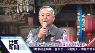 世新新聞 臺灣城隍官廟唯嘉義322年傳承幸福祈安起跑