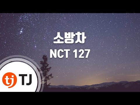 [TJ노래방] 소방차(Fire Truck) - NCT 127 / TJ Karaoke