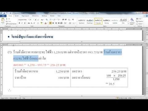 ป.6 บทที่11บทประยุกต์ หน้า111-113(part2)