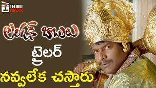 London Babulu Telugu Movie TRAILER | Swathi | Priyadarshi | Rakshith | Maruthi | Telugu Cinema