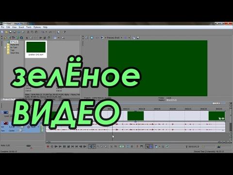 Sony Vegas Pro -  зеленое видео, зеленый экран. Как исправить? решение проблемы (rusSergey)