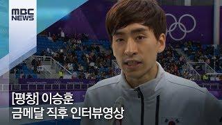이승훈 금메달 직후 인터뷰영상