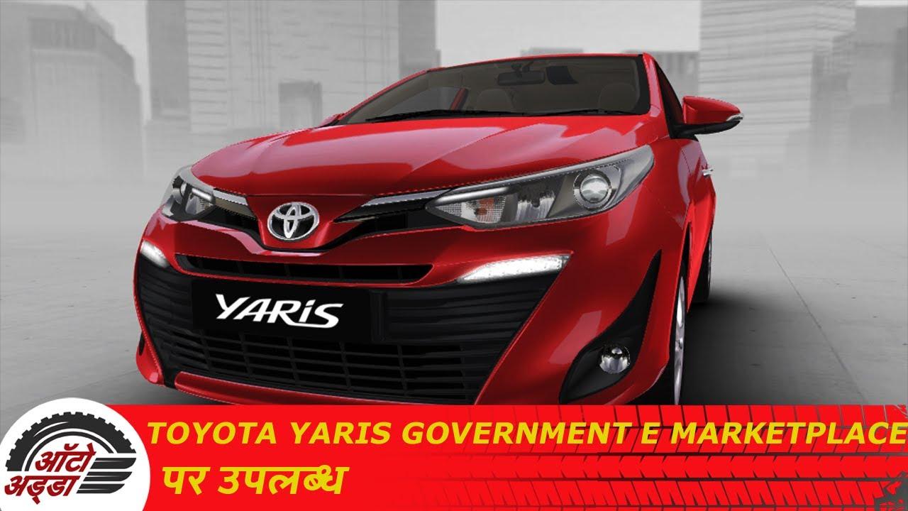 Toyota Yaris Government e Marketplace पर उपलब्ध