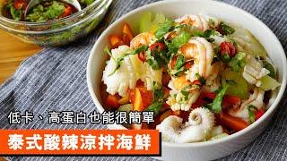泰式酸辣涼拌海鮮|低卡、高蛋白也能很簡單|115| ThaiSeafood