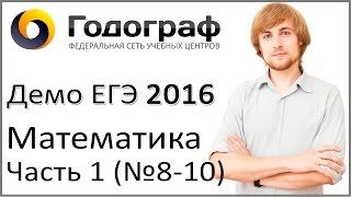 Демо ЕГЭ по математике 2016 года. Задания 8-10.