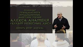 Семинар Алекс Анатоль часть 1
