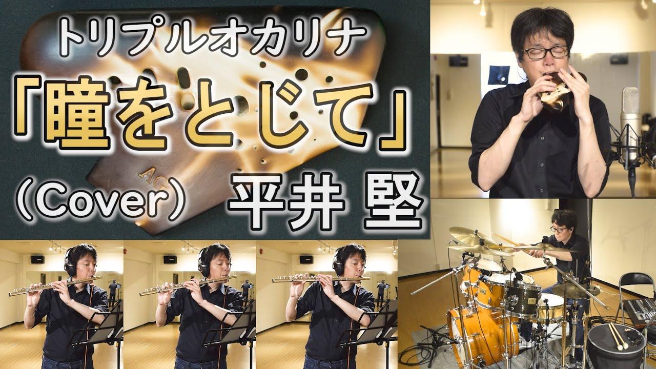 【トリプルオカリナ】瞳をとじて - 平井 堅│Hitomi wo tojite - Hirai Ken(カバー)