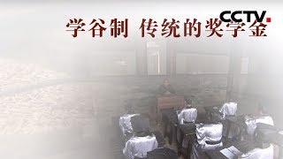 [中华优秀传统文化]传统的奖学金| CCTV中文国际