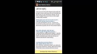 Ram Raksha Stotra Android App