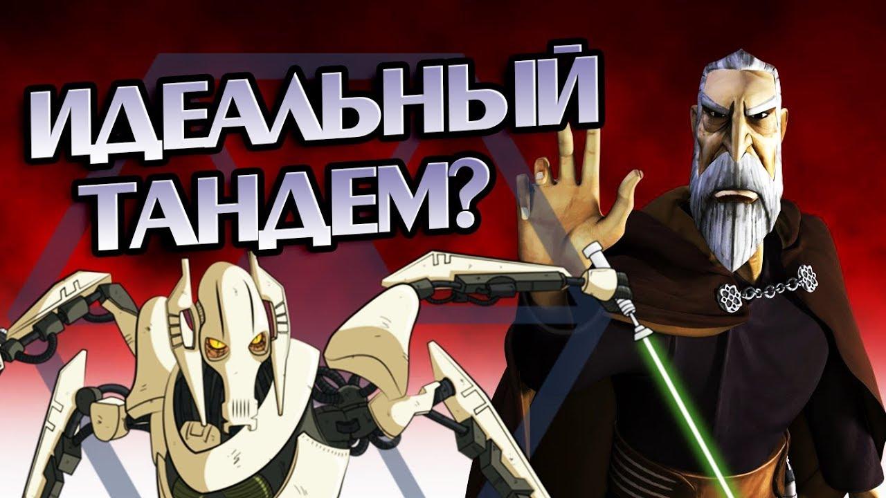 Насколько Сильны Генерал Гривус и Граф Дуку? - YouTube