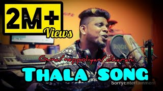 Thala Song - Guna | Neppoliyan | Dharani | D.Vam | Sorry EntertainmenT