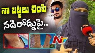 Sameera Face To Face | నా బట్టలు చించి నడిరోడ్డు పై పరిగెత్తించారు | NTV