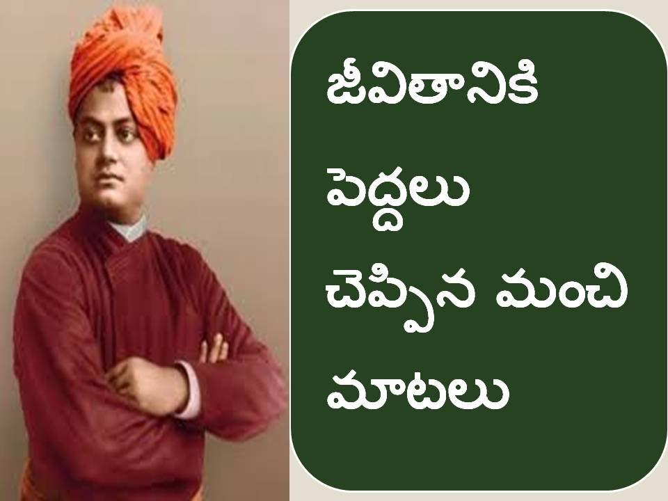 Best Motivational Quotes For Success In Telugu Telugu Bharathi