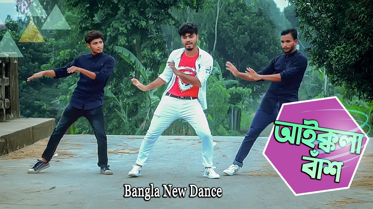 Aikkola Bash (আইক্কলা বাঁশ) | NUMBER 1 PREMIK | Bangla Mix Dance Performance | Super Hit Dance