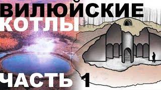 Долина Смерті | Аномальна зона в долині річки Вілюй | ВИЛЮЙСКИЕ КОТЛИ (Частина 1)