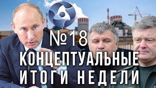Путин ужесточает требования, Аваков мешает Порошенко, детский Крым, хорошие новости