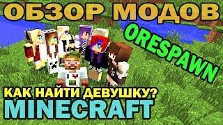 ч.58 - Как найти девушку? Пикап Мастер Ё! (OreSpawn Mod) - Обзор мода для Minecraft