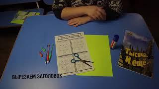 Методичка №4 интерактивные тетради к теме первая сотня