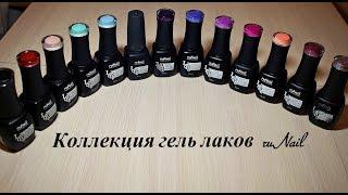 Моя КОЛЛЕКЦИЯ ГЕЛЬ-ЛАКОВ RUNAIL