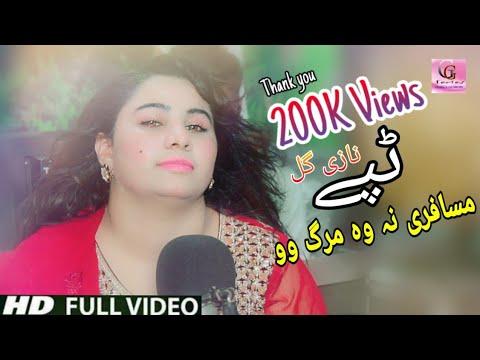 Pashto New Tapey 2020 Nazi Gul - Musafari Di Nawa Marg Wo    Tapey Tappay Tapaezy    Pashto HD Songs
