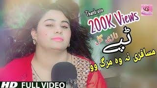 Pashto New Tapey 2019 Nazi Gul - Musafari Di Nawa Marg Wo    Tapey tappay tapaezy    Pashto HD Songs