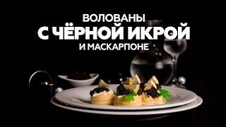 Волованы с черной икрой и маскарпоне рецепт [Patee. Рецепты]