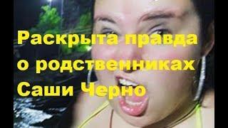 Раскрыта правда о родственниках Саши Черно. ДОМ-2, Новости, ТНТ