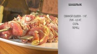 Шашлык / Шашлык рецепт / Шашлык из свинины / Маринад для шашлыка / Маринад для свинины