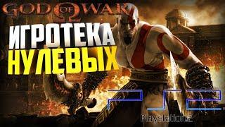GOD OF WAR 2005 (PS2) - ИГРОТЕКА НУЛЕВЫХ