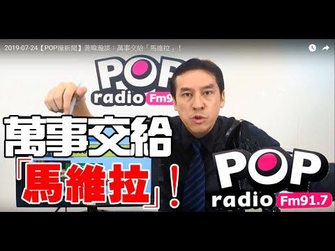 2019-07-24【POP撞新聞】黃暐瀚談:萬事交給「馬維拉」!