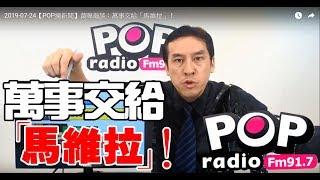 2019-07-24【POP撞新聞】黃暐瀚談:萬事交給「馬維拉」! Video
