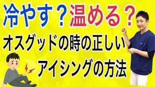 冷やす?温める?オスグッドの時の正しいアイシングの方法|大阪市城東区の城東整骨院