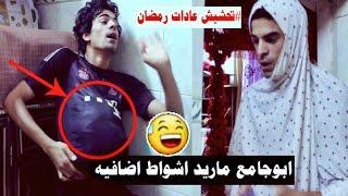 عادات رمضان4- تحشيش عراقي بشدة 2017  طه البغدادي