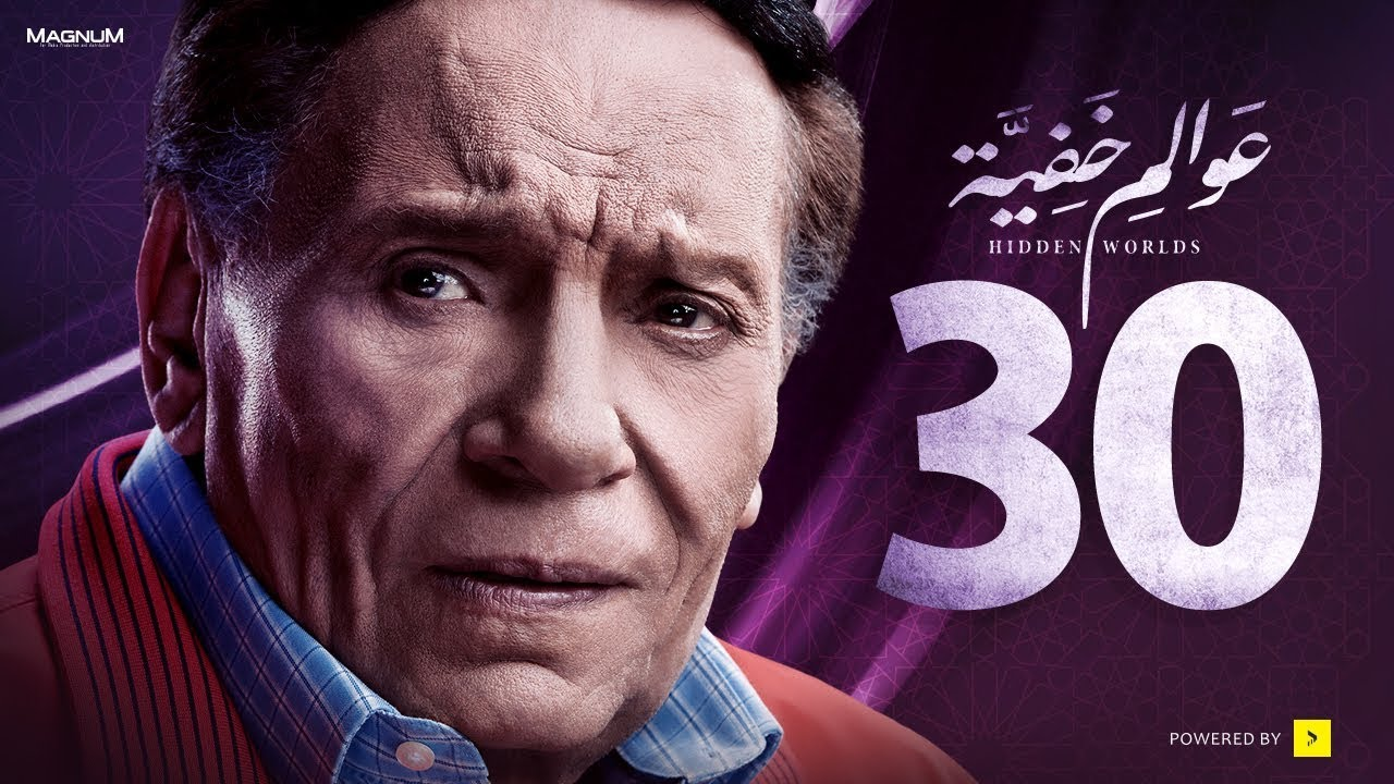 Awalem Khafeya Series - Ep 30| عادل إمام - HD  عوالم خفية الحلقة الأخيرة